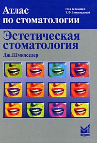 Дж.Шмидседер. Атлас по стоматологии. Эстетическая стоматология