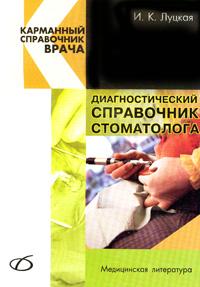 И.К.Луцкая. Диагностический справочник стоматолога