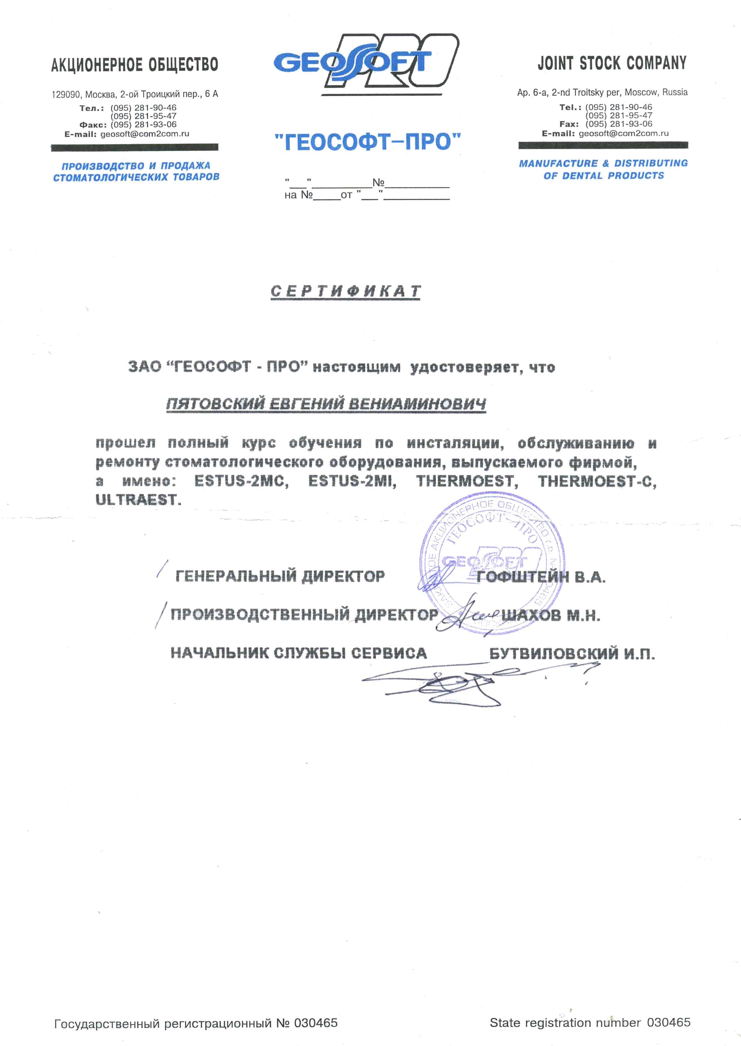 Сертификация на обслуживание и текущий ремонт сельхозпредприятие исо 9001 2000