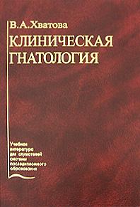 В.А.Хватова. Клиническая гнатология