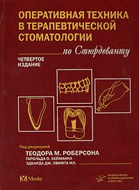 Под редакцией Теодора М.Роберсона, Гарольда О.Хейманна, Эдварда Дж.Свифта. Оперативная техника в терапевтической стоматологии по Стюрдеванту