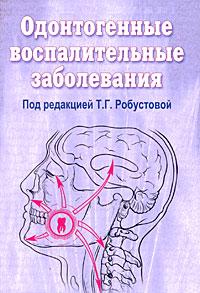 Под редакцией Е.Г.Робустовой. Одонтогенные воспалительные заболевания