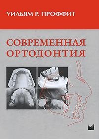 Уильям Р.Проффит. Современная ортодонтия